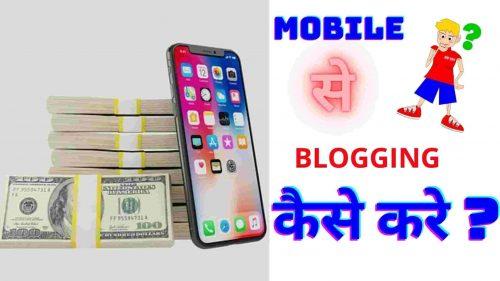 mobile-se-blogging-kaise-kare